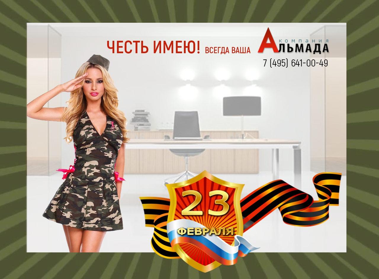 almada_23_feb